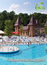 Гид по курортам Румынии