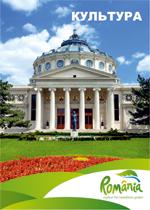 Культура Румынии